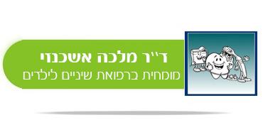 דר מלכה אשכנזי – מומחית ברפואת שיניים לילדים